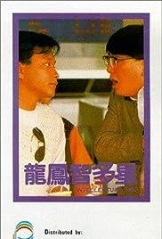 Long feng zhi duo xing Poster