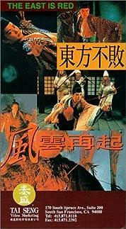 Swordsman III: The East Is Red (1993)