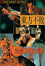 Dong Fang Bu Bai: Feng yun zai qi