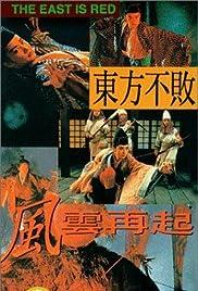 Dong Fang Bu Bai: Feng yun zai qi Poster