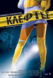 Kleftes(2007) Poster - Movie Forum, Cast, Reviews