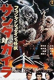 The War of the Gargantuas(1966) Poster - Movie Forum, Cast, Reviews