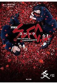 Watch Movie SPEC Close Reincarnation (2013)