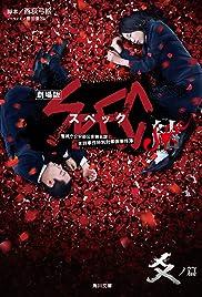 Gekijouban SPEC: Kurôzu - Kou no hen Poster