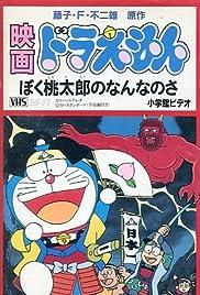 Doraemon: Boku, Momotarô no nan na no sa Poster
