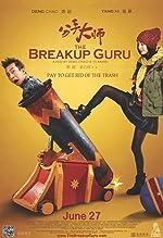 The Breakup Guru(2014)