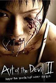 Art of the Devil 2 (2005)