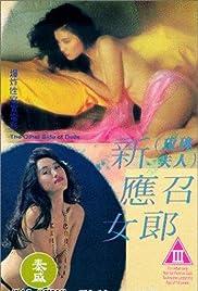 Xin ying zhao nu lang Poster