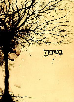 BeTipul Poster