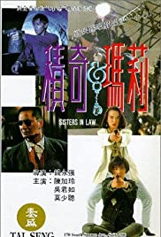Ji qi yu ma li Poster
