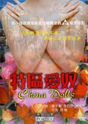 China Dolls (1992) poster