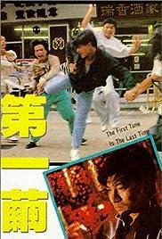 Di yi jian Poster