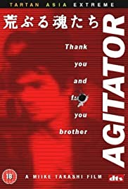 Agitator (2001) Poster - Movie Forum, Cast, Reviews