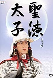 Prince Shotoku Poster