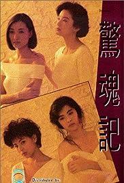 Jing hun ji Poster