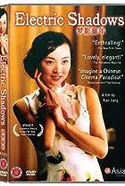 Meng ying tong nian (2004) Poster