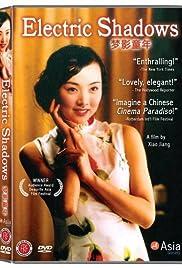 Meng ying tong nian(2004) Poster - Movie Forum, Cast, Reviews