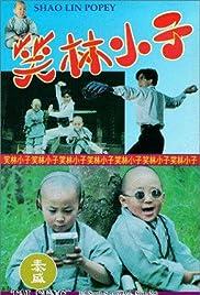 Shao Lin xiao zi Poster