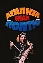 Agapisa enan Pontio