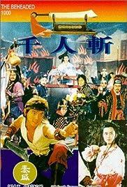 Qian ren zhan Poster