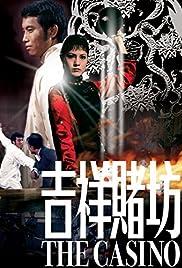 Ji xiang du fang Poster