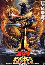 Godzilla vs King Ghidorah(1991)
