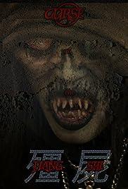 Scarlet Samurai: Incarnation Poster