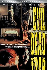 Evil Dead Trap (1988) Poster - Movie Forum, Cast, Reviews