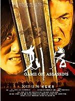 Game of Assassins(2013)