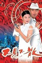 Image of Bu jian bu san