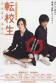 Tenkôsei: Sayonara anata Poster