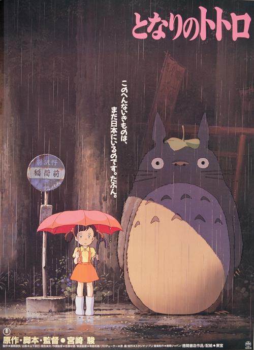 Min granne Totoro – F-märkt barnfilm