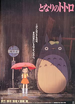 My Neighbor Totoro