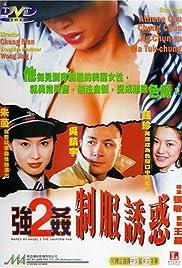 Keung gan 2: Chai fook yau wak Poster