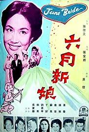 Liu yue xin niang Poster