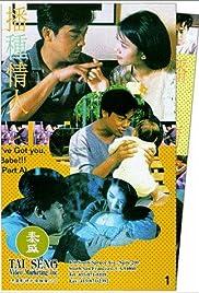 Bo zhong qing ren Poster