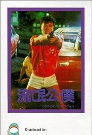 Liu mang gong pu Poster