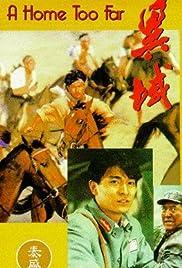 Yi yu Poster