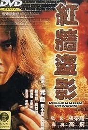 Hong qiang dao ying Poster
