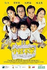 Xiaohai bu ben(2002) Poster - Movie Forum, Cast, Reviews