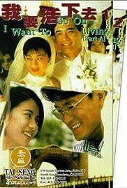 Wo yao huo xia qu Poster