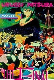 Urusei Yatsura 5: Kanketsuhen Poster