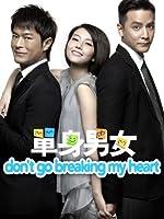 Don t Go Breaking My Heart(2011)