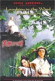 Xiao ao jiang hu Poster