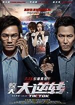 Jing tian da ni zhuan(2016)
