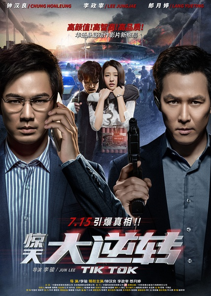 Nonton Tik Tok – Jing tian da ni zhuan (2016) Subtitle Indonesia
