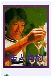 Zui jie nan peng you Poster