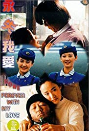 Yong shi wo ai Poster