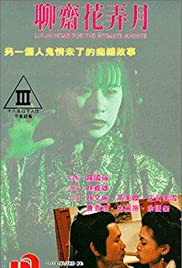 Liao zhai: Hua nong yue Poster