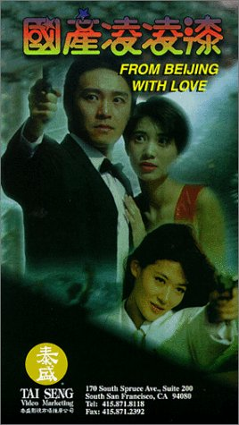 From Beijing with Love (1994)